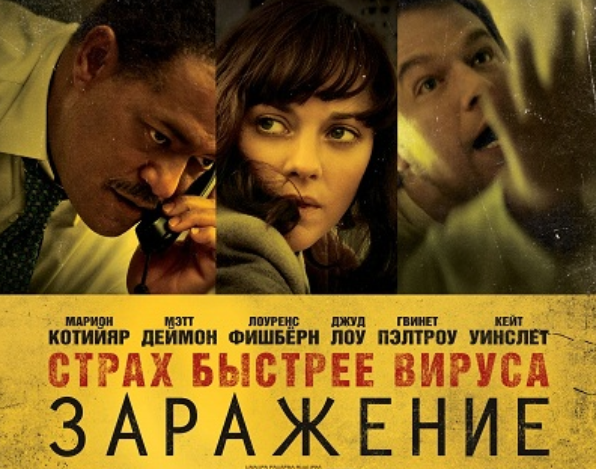 Фільм про страшнуепідеміюз Китаювирвався в топза переглядами / Постер фільму, вікіпедія