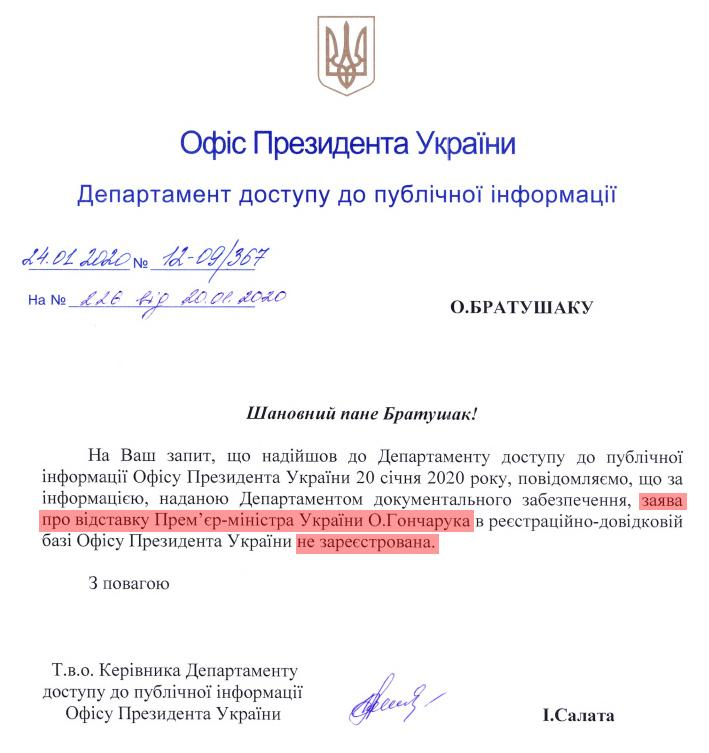 На Банковой заявления премьера нет / Фото: facebook.com/oleksii.bratushchak