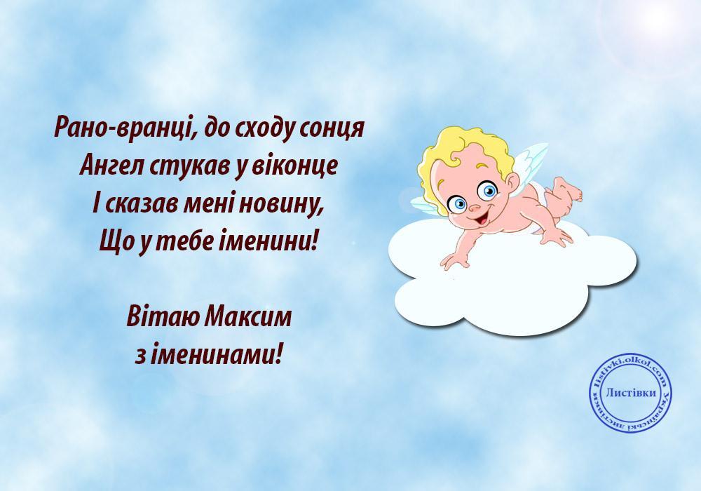 День ангела Максима: красивые поздравления в стихах и открытках