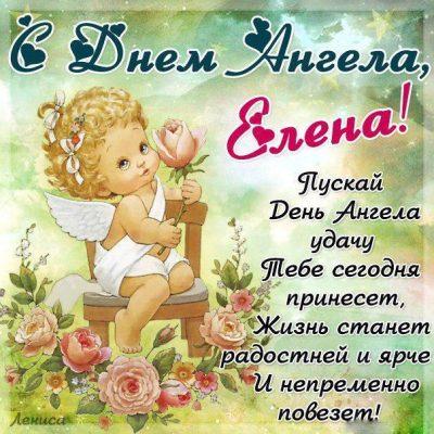 den-imeni-elena-pozdravlenie-otkritka foto 6