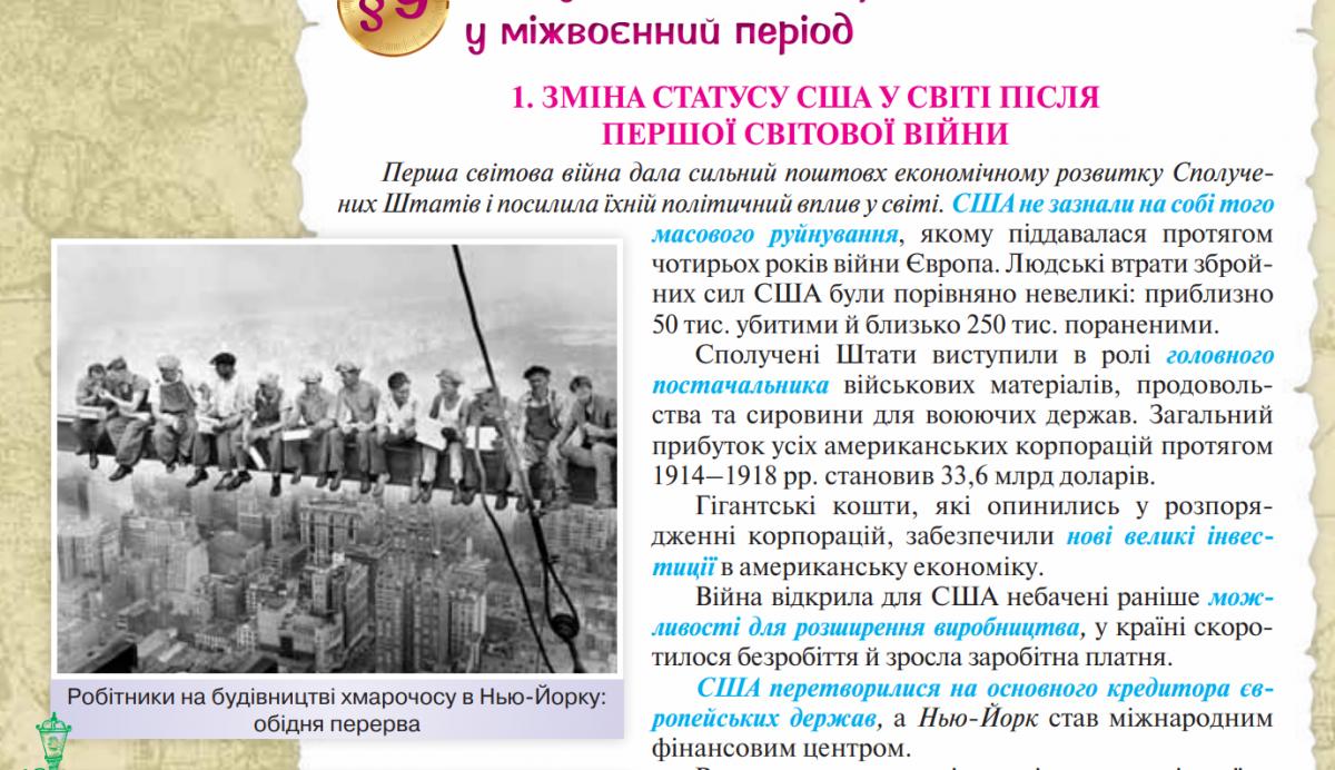 Киану Ривз вошел в украинский учебник истории / Скриншот