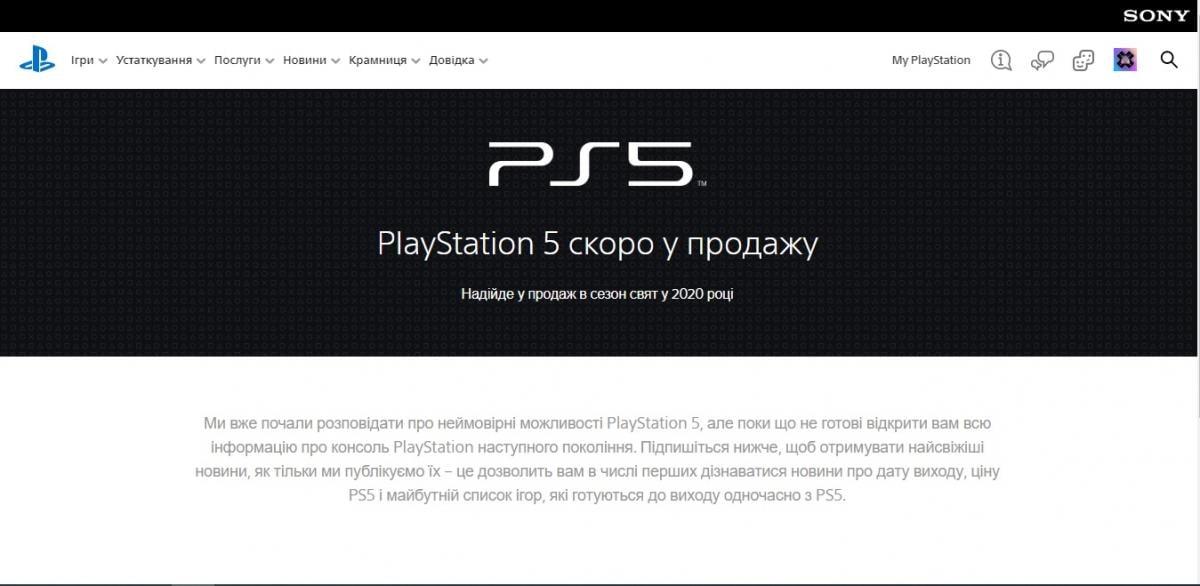 Страница PlayStation 5 уже активирована на официальном сайте компании / playstation.com