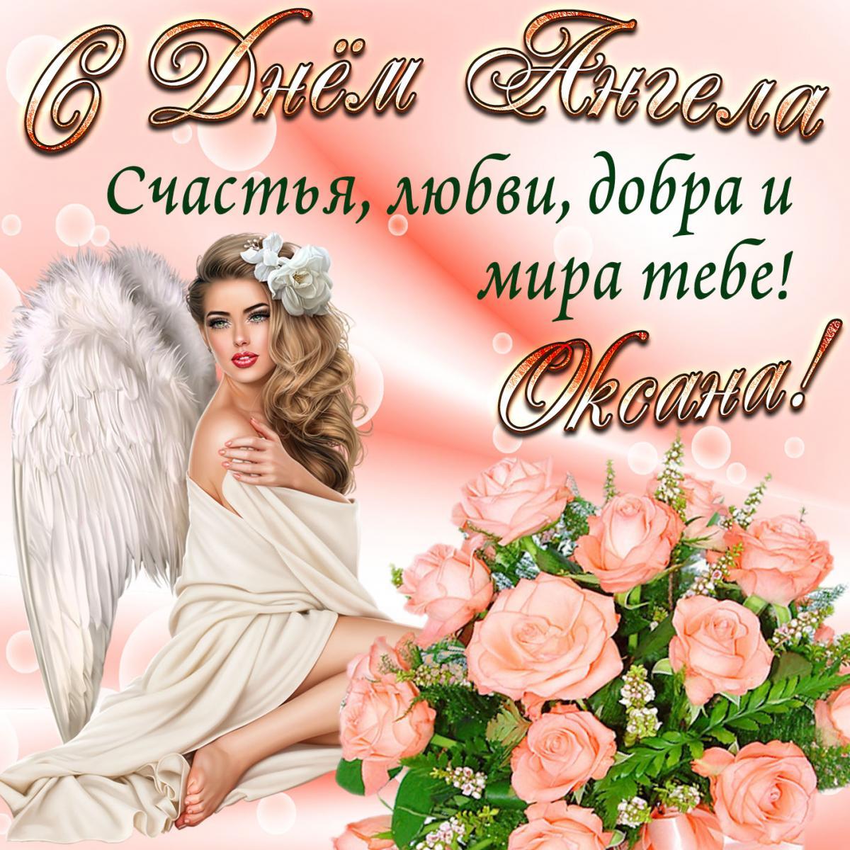 Поздравление оксане с днем ангела