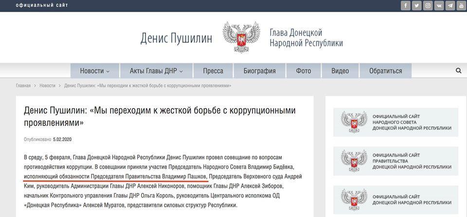 """У донецких боевиков - новый """"премьер"""" /скриншот"""