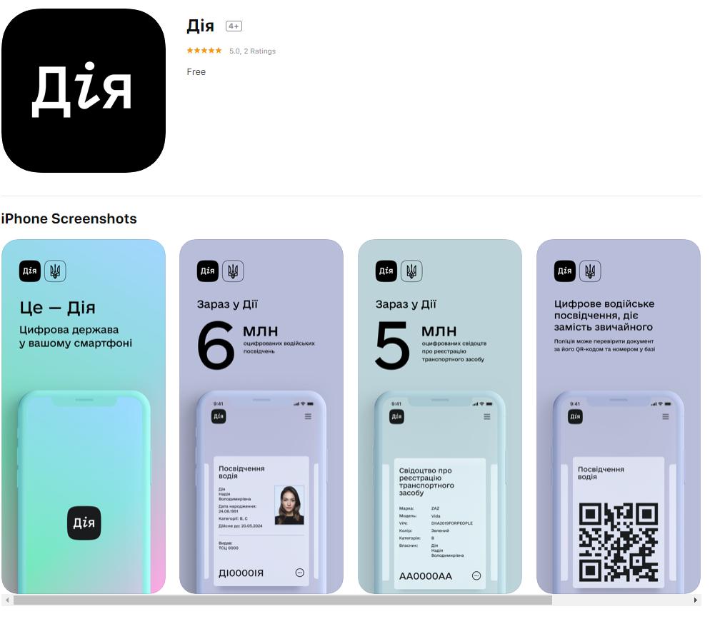 """Скачать """"Дію"""" в AppStore / cкриншот"""