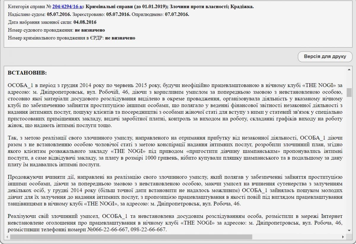 Скриншот из Единогогосударственного реестра судебных решений