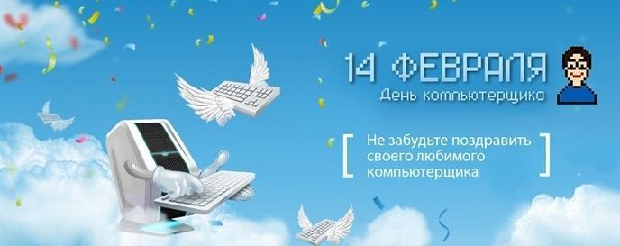 День компьютерщика отмечают 14 февраля