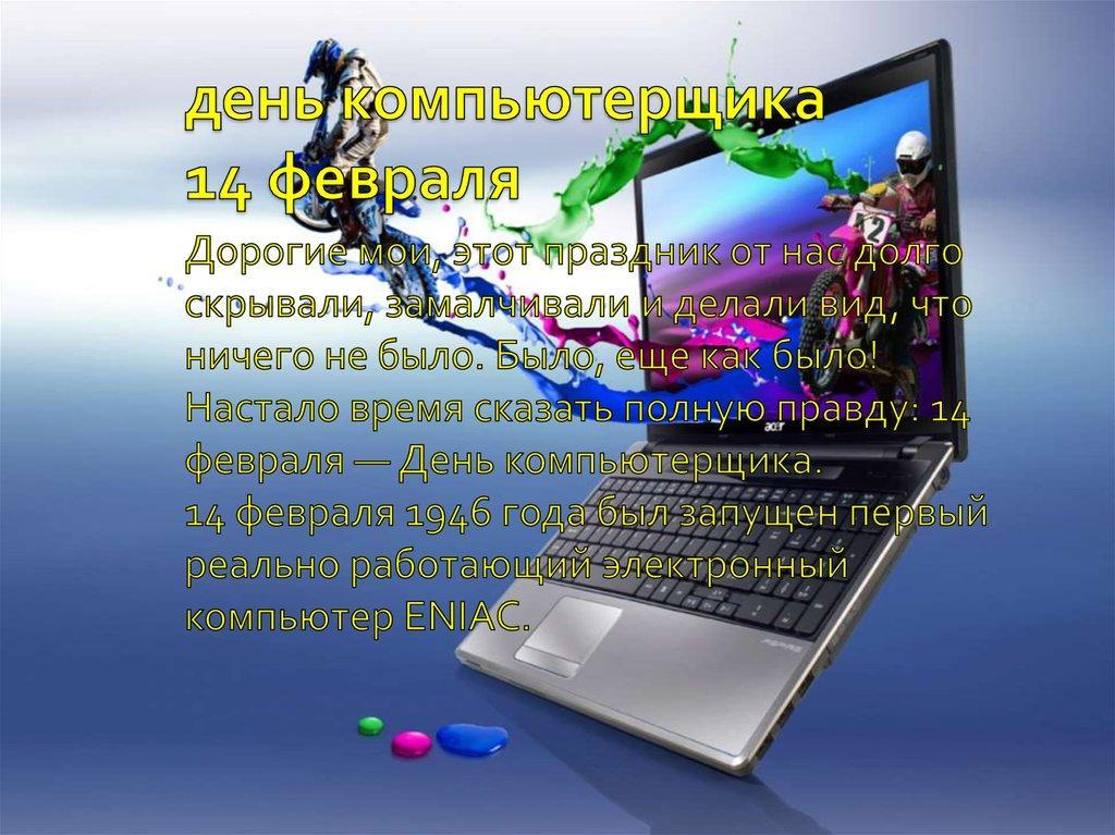 Открытка на День компьютерщика
