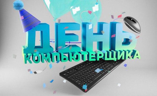 Картинка на День компьютерщика