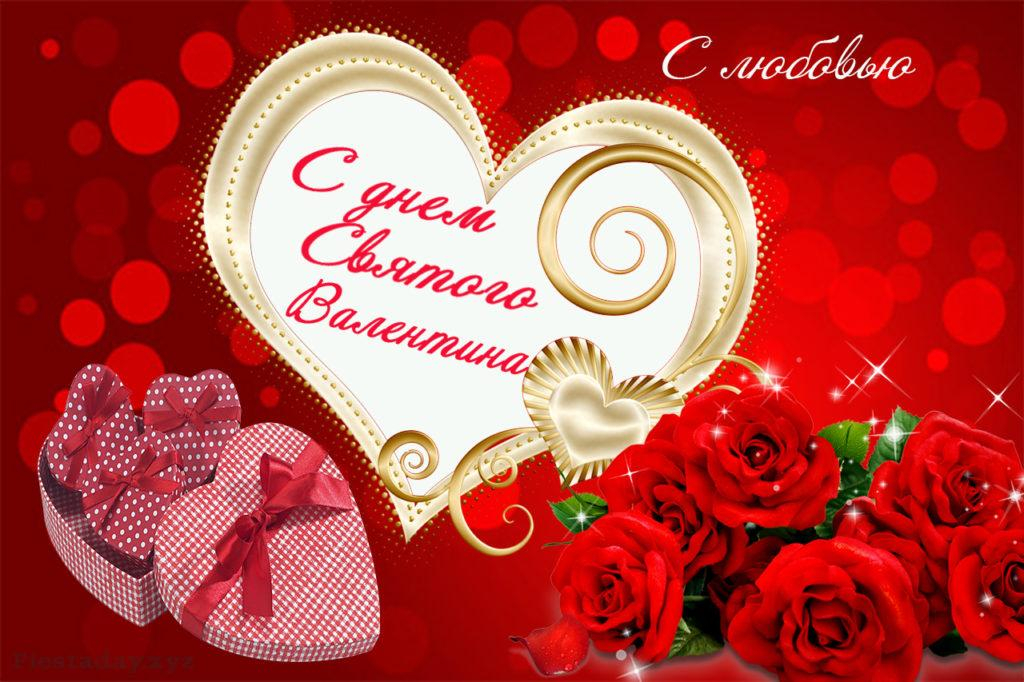 С Днем св Валентина