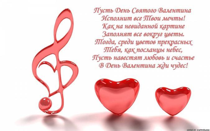 Картинки с Днем святого Валентина скачать бесплатно