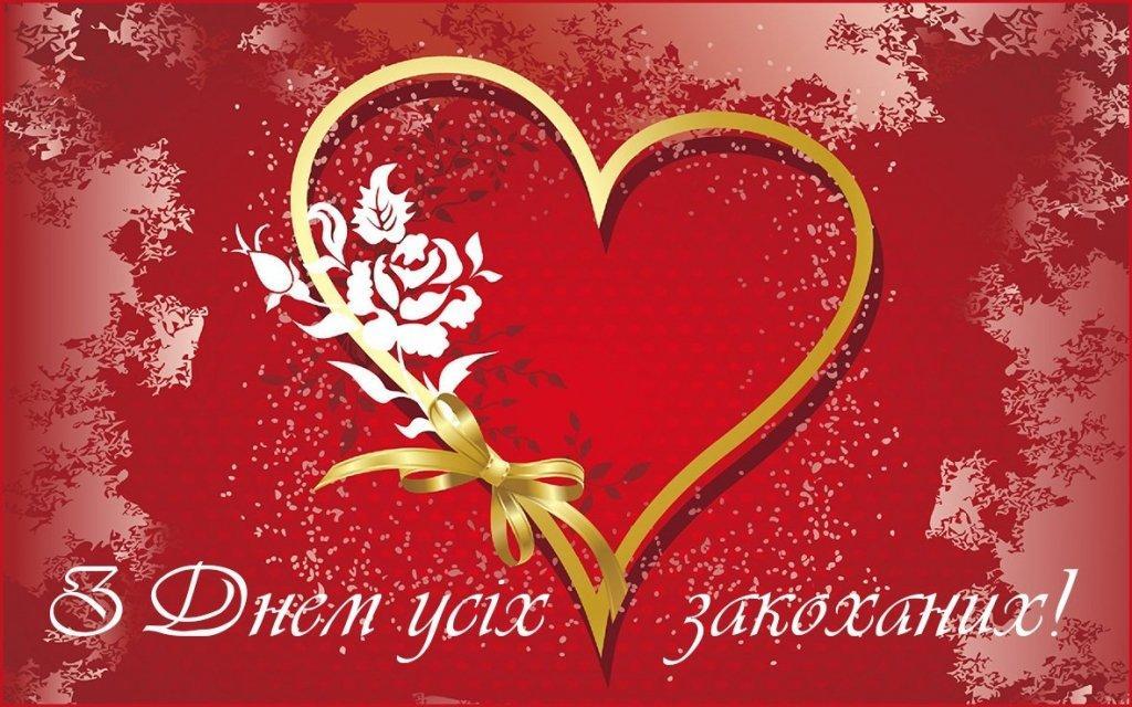 З днем закоханих
