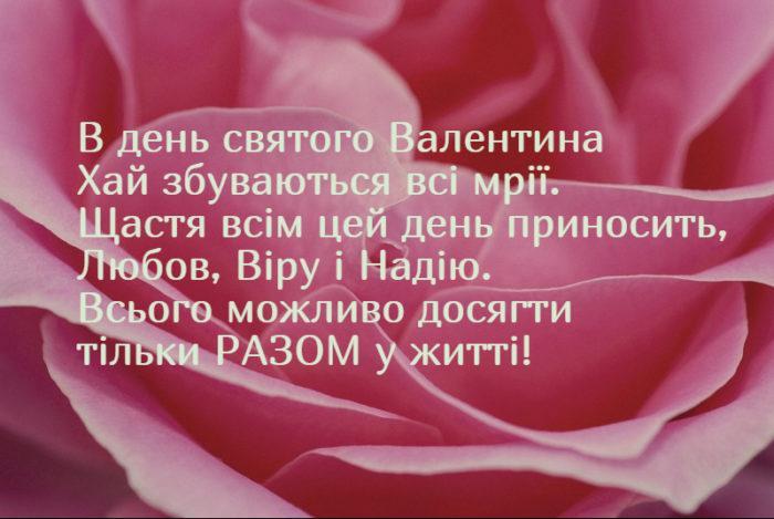 Привітання з днем Валентина картинка