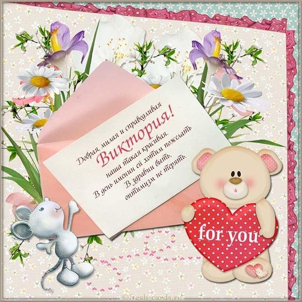 Картинки з днем ангела Вікторії / fresh-cards.ru