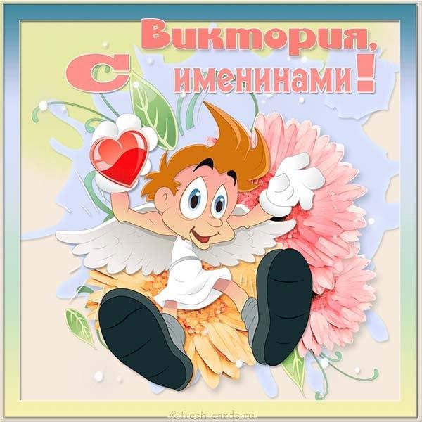 Листівки з іменинами Вікторії / fresh-cards.ru