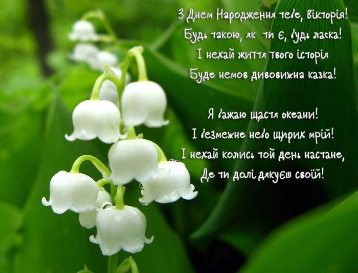Поздравления с Днем Виктории в прозе и картинках / krainau.com