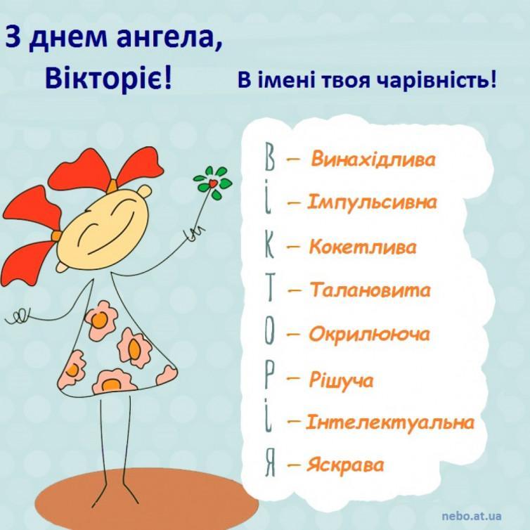 З іменинами Вікторії привітання у віршах і картинках/ depo.ua