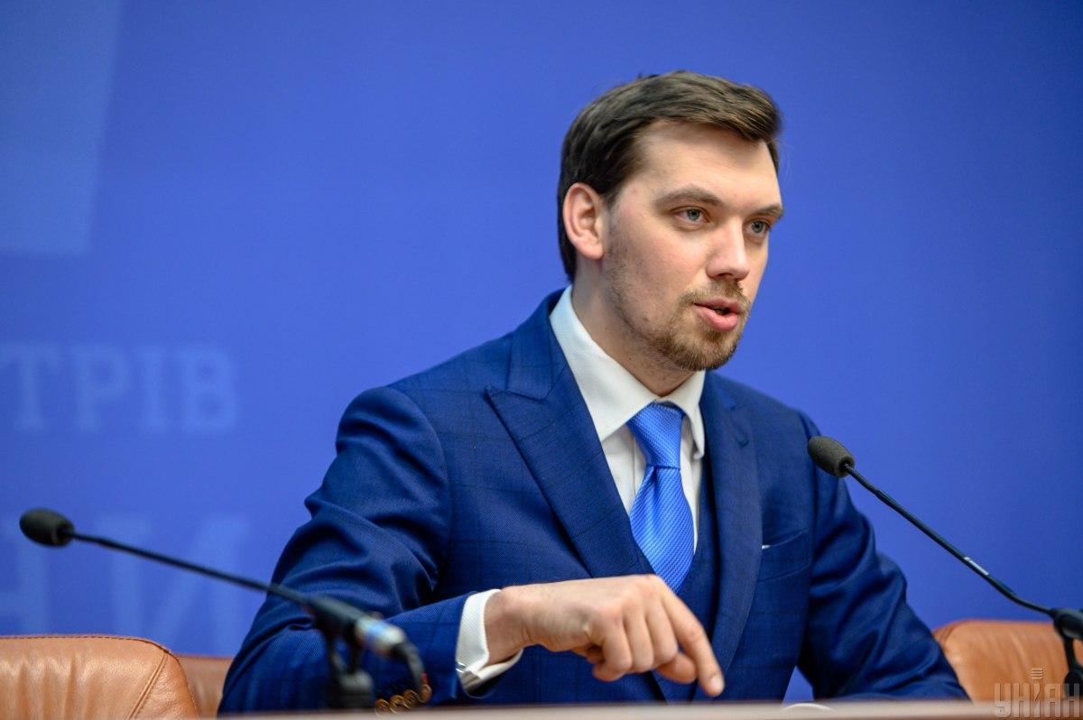Олексій Гончарук / фото УНІАН