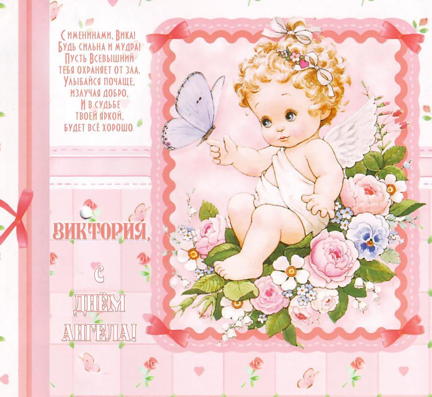 Поздравленияс Днем ангела Виктории в стихах и открытках / magiya.guru