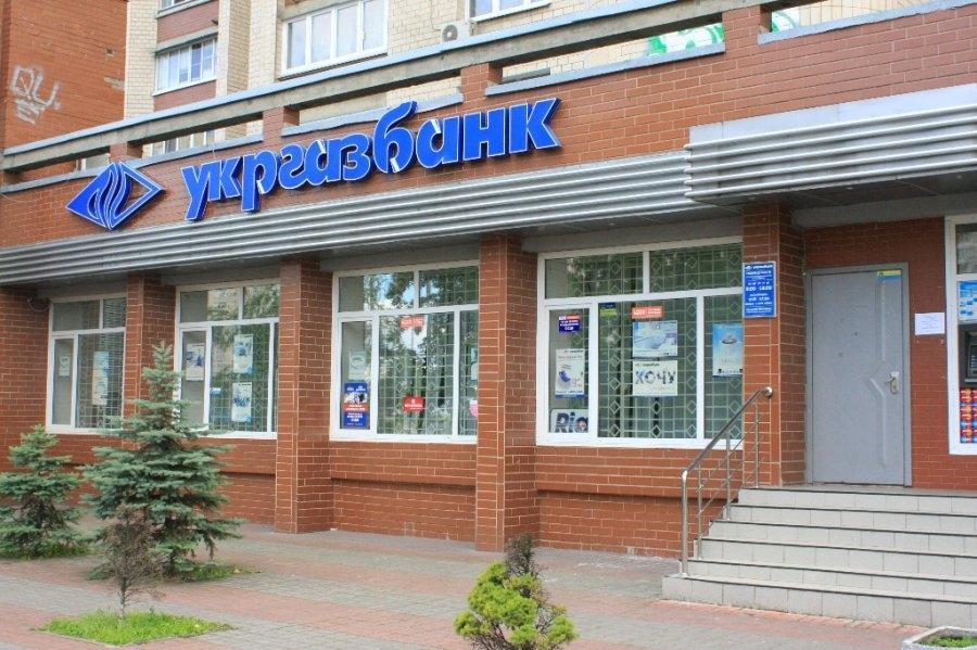 Отделения Укргазбанка банка работают в обычном режиме / фото Укргазбанк