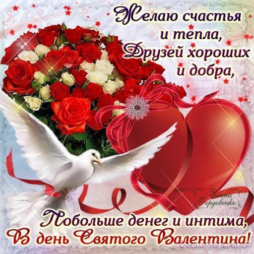 Поздравления с Днем влюбленных в стихах и открытках / bygaga.com.ua