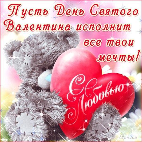 С днем влюбленных поздравления / 4party.ua