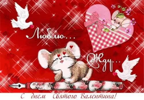 Поздравления с Днем Валентина в стихах и открытках / с bestgif.su