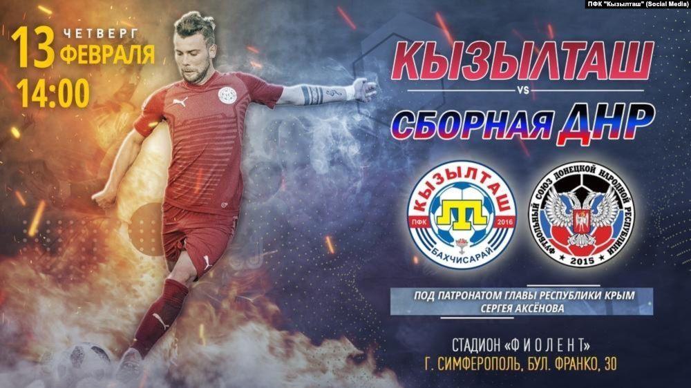 ПФК Кызылташ