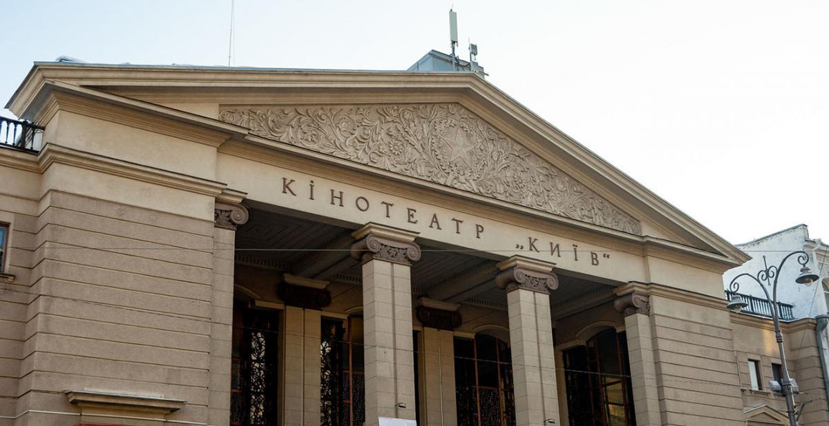 """Кинотеатр """"Киев"""" как памятник архитектуры требует особенно тщательного подхода / kievvlast.com.ua"""