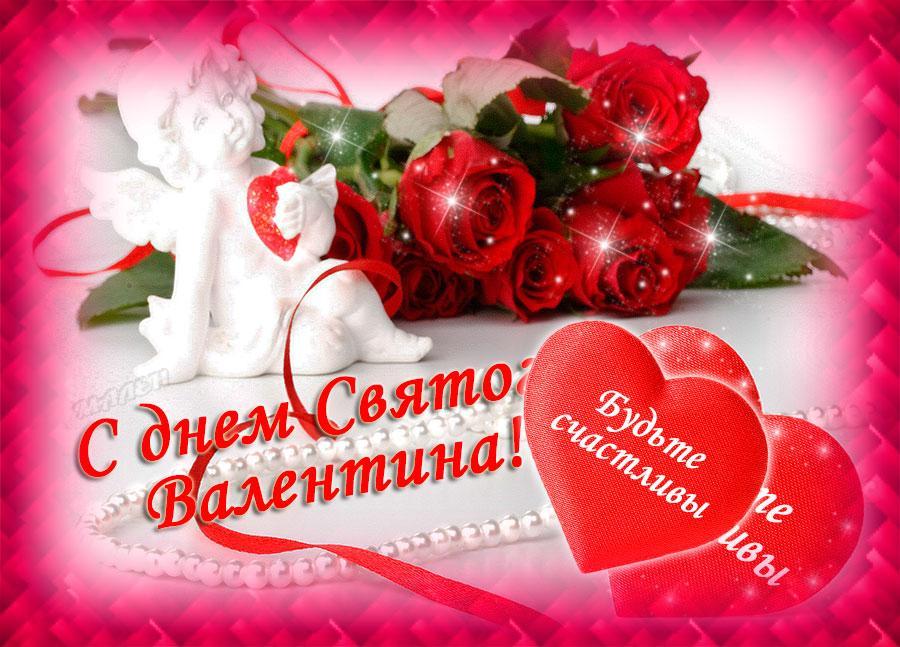 С днем влюбленніх