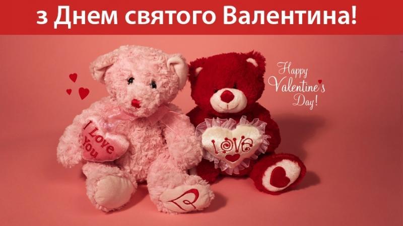 Фото с Днем Валентина