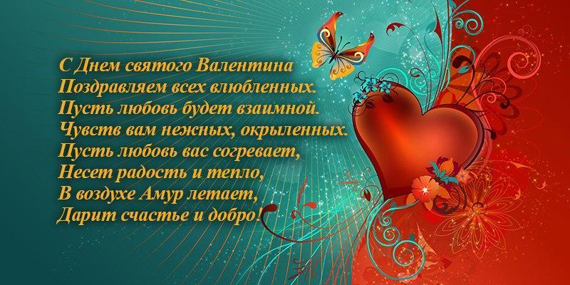 С днем всех влюбленных открытка