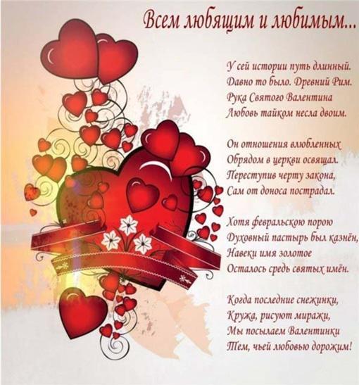 14 февраля День влюбленных