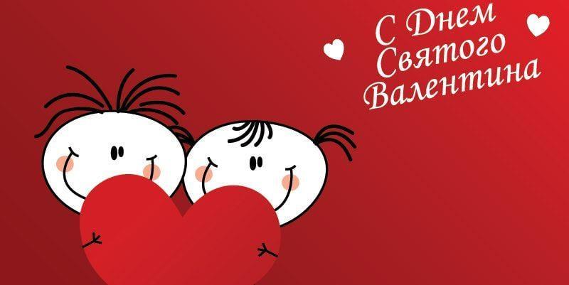 С Днем Валентина 14 февраля