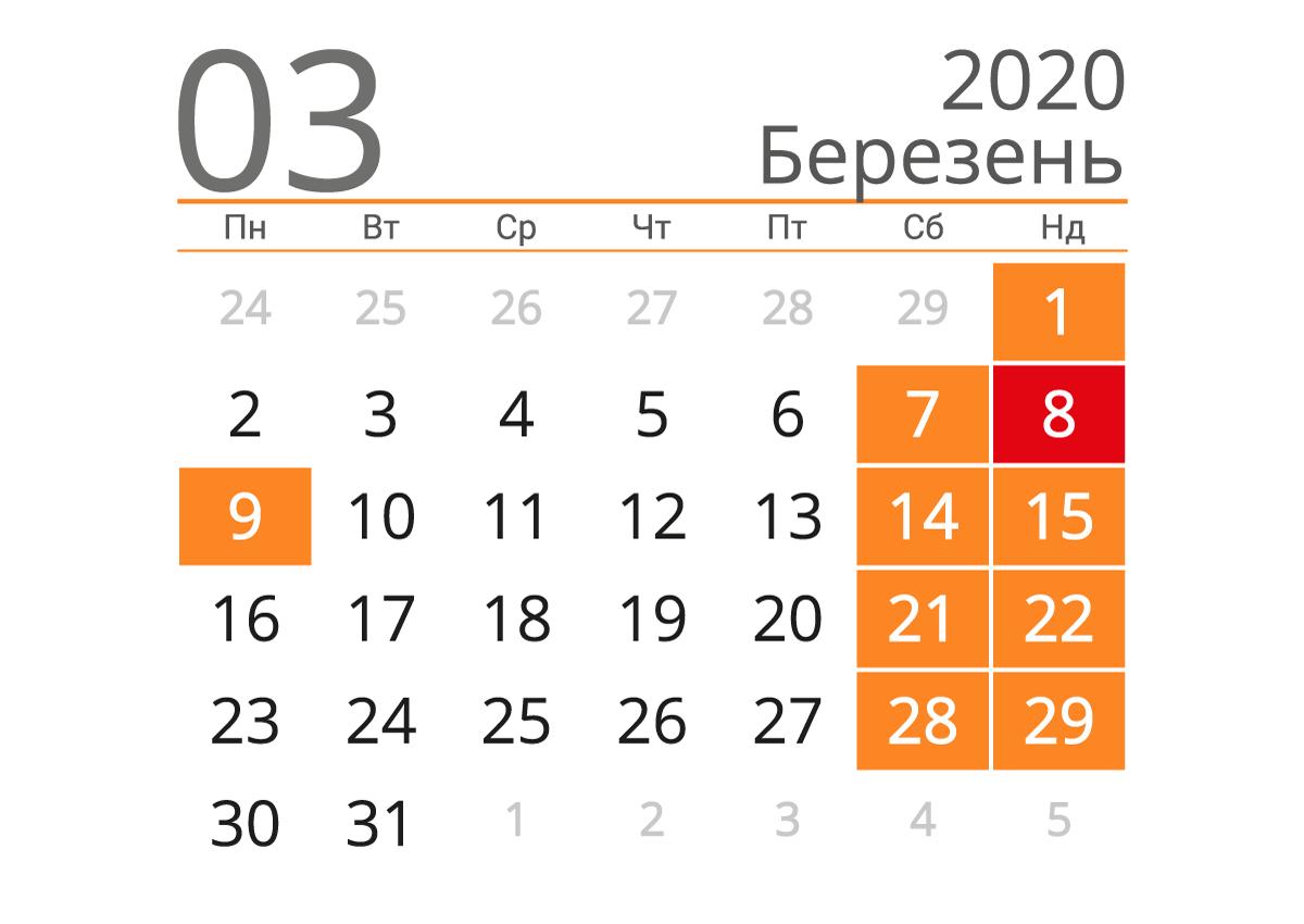 Календар на березень 2020 –вихідні та святкові дні / kalendari.co.ua