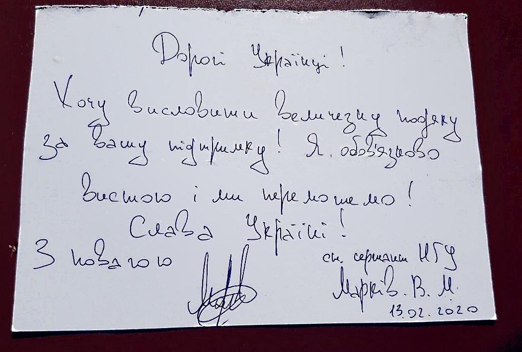 В письме Маркив благодарит всехнеравнодушных/ mvs.gov.ua