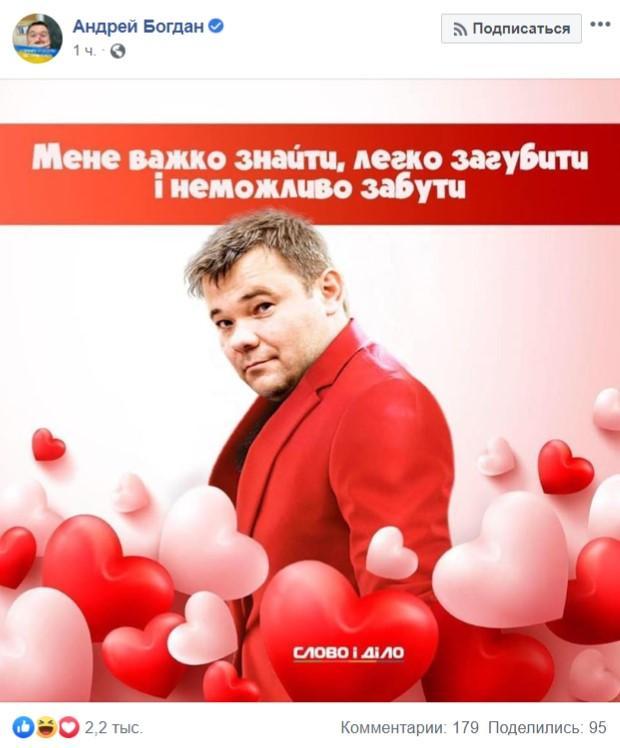 Скріншот з Facebook Андрія Богдана