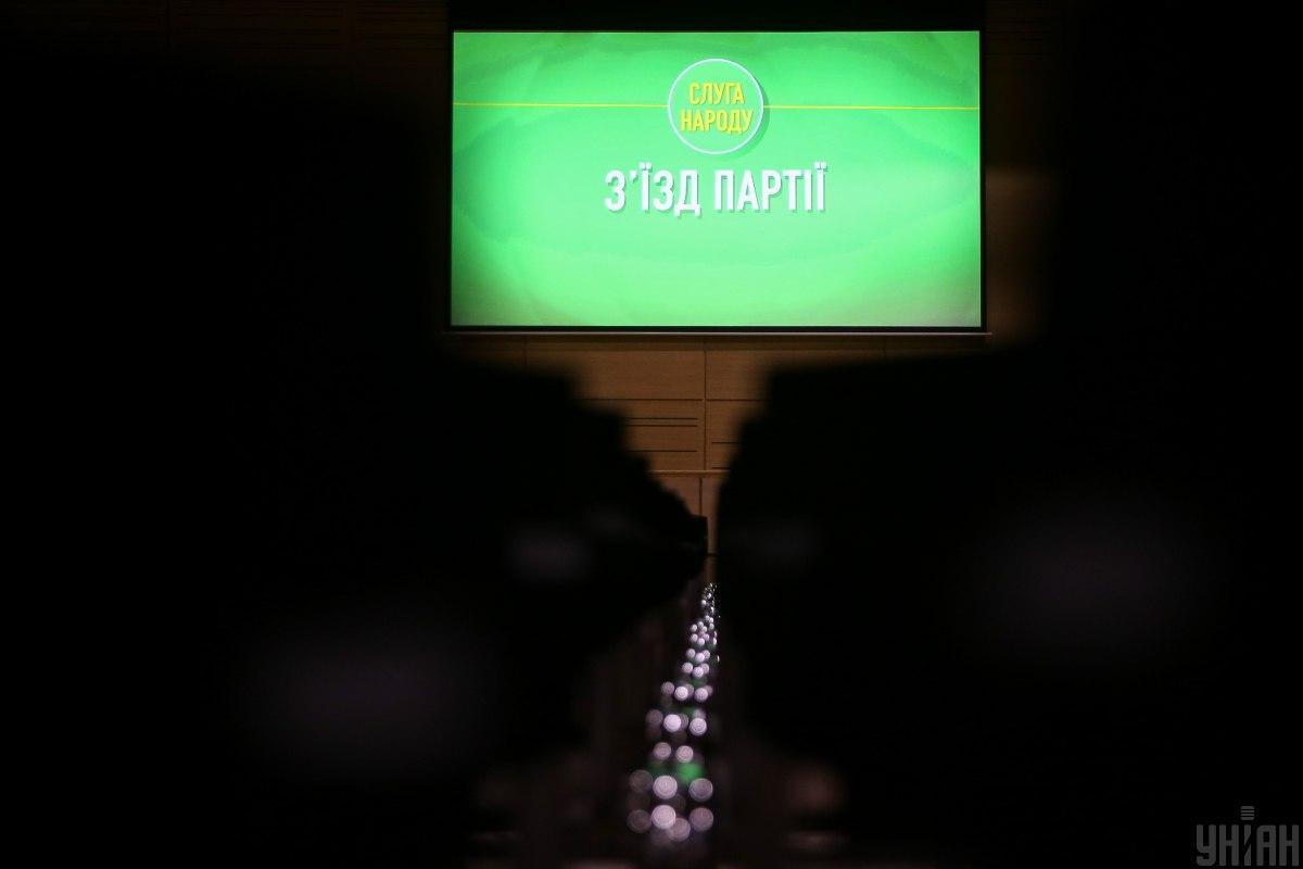 """Сьогодні відбувся з'їзд партії """"Слуга народу"""" / фото УНІАН"""