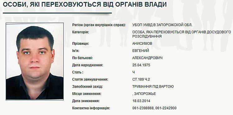 В Киеве задержали криминального авторитета Анисимова / фото facebook/anton.gerashchenko