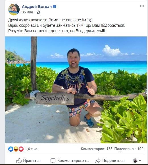 Скрин сообщения Андрея Богдана в Facebook
