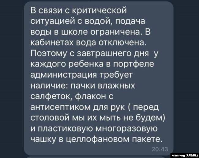 В школах ввели негласное ограничение по воде / фото ru.krymr.com