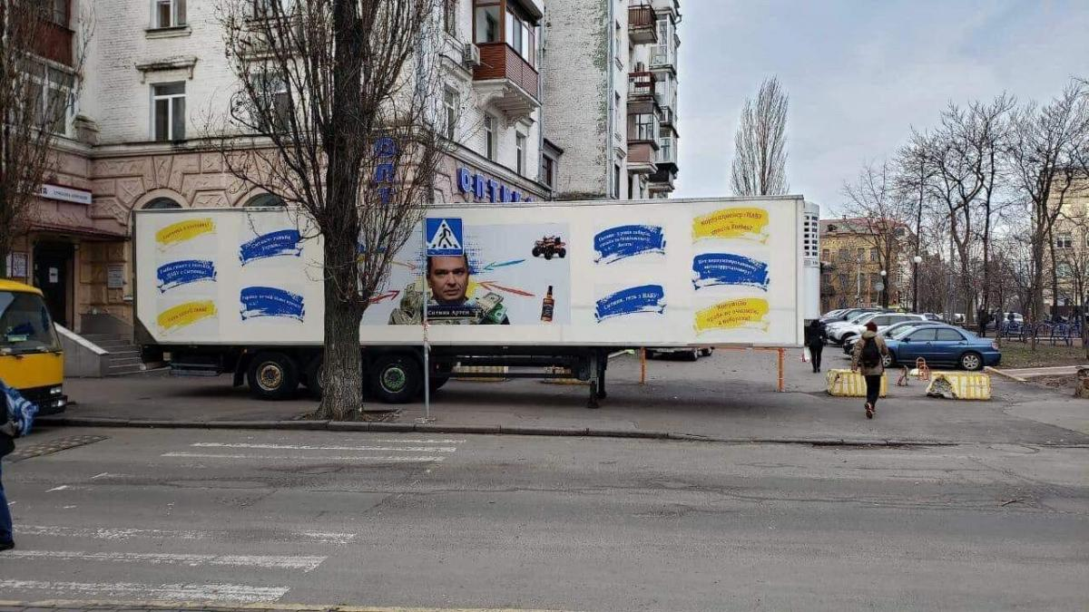 """Акция является бессрочной и будет продолжаться до увольнения Сытника / фото """"Украина 24/7"""""""
