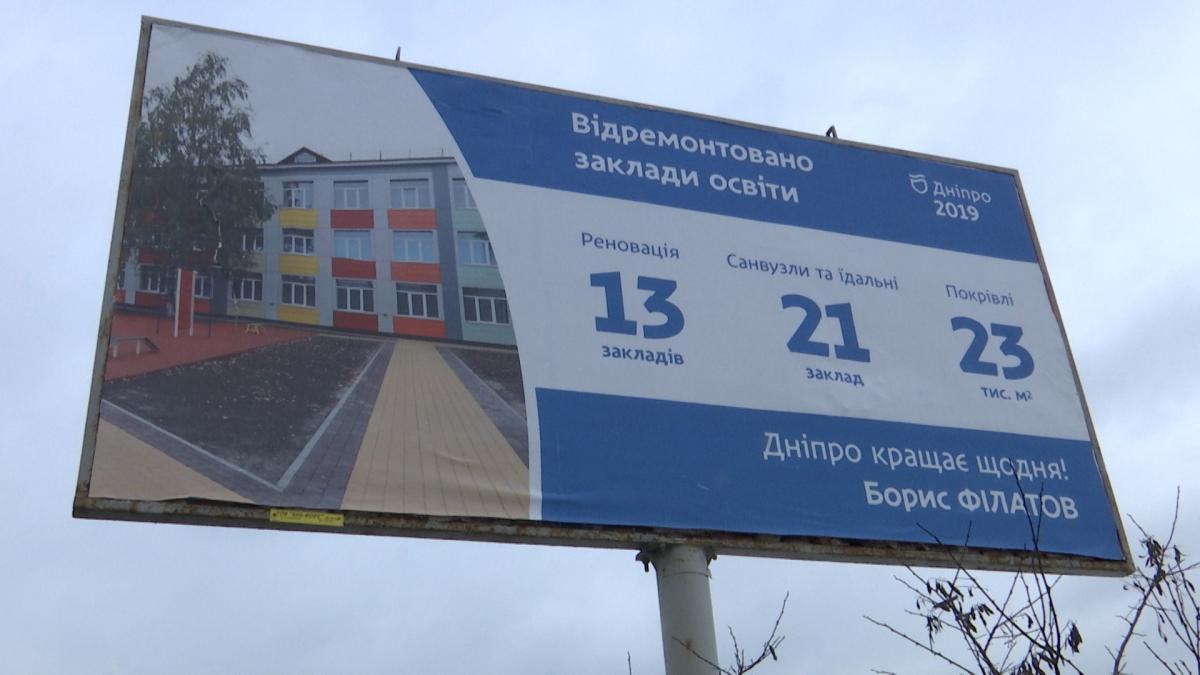 Скоро місцеві вибори і владі Дніпра потрібні рекламні площі