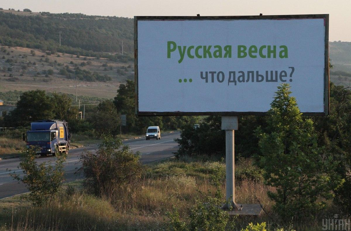 "A billboard saying ""Russian spring - what next? / Photo from UNIAN"