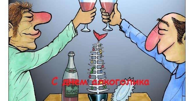 Поздравление на День профессионального алкоголика