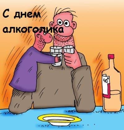 Картинка с Днем алкоголика