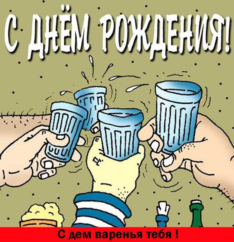 Поздравление наДень алкоголика