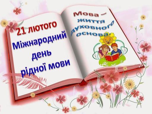 21 февраля - День родного языка