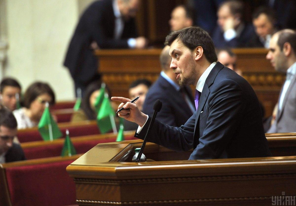 Гончарук представил отчет о работе правительства / фото УНИАН