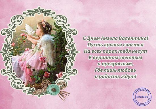 День ангела Валентини поздоровлення